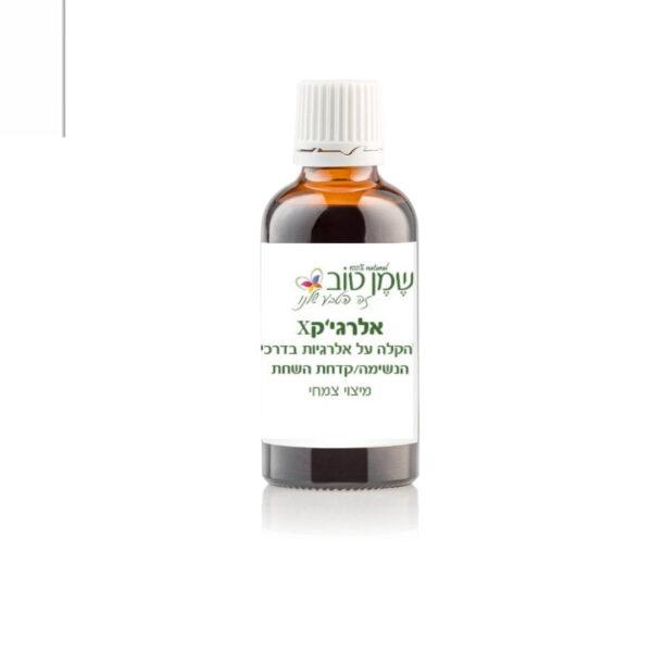 אלרג'יקX - מיצוי לטיפול באלרגיות בדרכי הנשימה